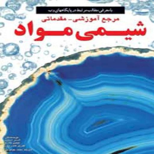 شیمی مواد: مرجع آموزشی مقدماتی، با معرفی پایگاههای وب- باسلام