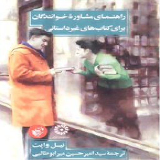 راهنمای مشاوره خوانندگان برای کتاب های غیر داستانی- باسلام