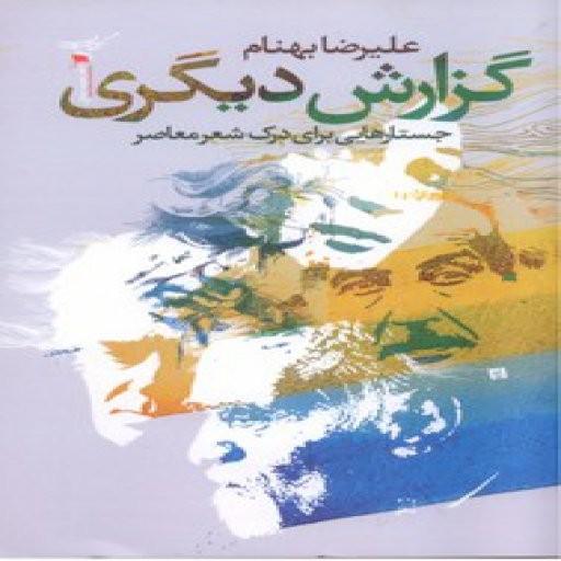 گزارش دیگری(جستارهایی برای درک شعر معاصر)- باسلام