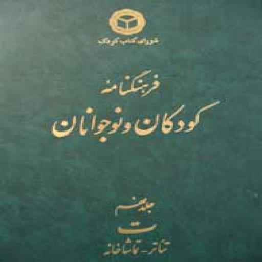 فرهنگنامه کودکان و نوجوانان - جلد9 (تئاتر ـ تماشاخانه)- باسلام
