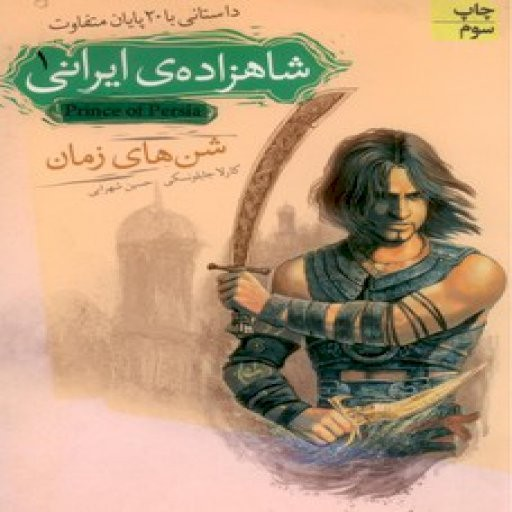 شاهزاده ایرانی 1 :داستانی با 20 پایان متفاوت- باسلام