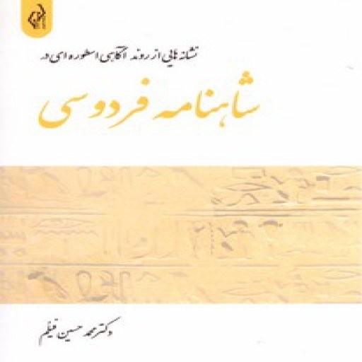 نشانه هایی از روند آگاهی اسطوره ای در شاهنامه فردوسی- باسلام
