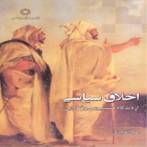 اخلاق سیاسی از دیدگاه منسیوس و فارابی- باسلام