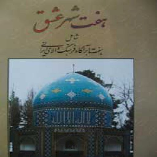 هفت شهر عشق: شامل هفت ابرآگاه فرهنگ والای ایرانی- باسلام
