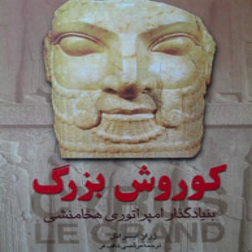 کوروش بزرگ (بنیادگذار امپراتوری هخامنشی)- باسلام