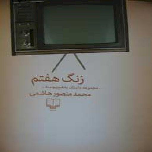 زنگ هفتم (مجموعه داستان به هم پیوسته )- باسلام