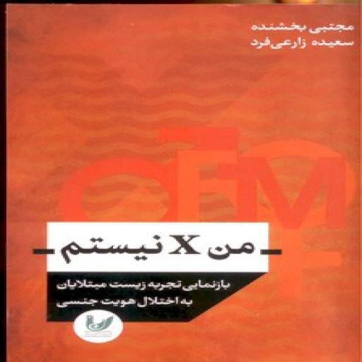 من x نیستم (بازنمایی تجربه زیست مبتلایان به اختلال هویت جنسی)- باسلام