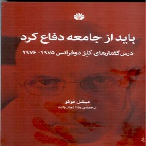 باید از جامعه دفاع کرد (درس گفتارهای کلژ دوفرانس 1975-1976)- باسلام