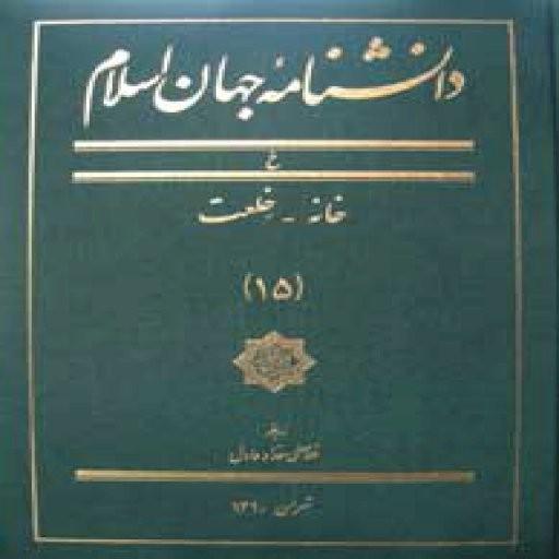 دانشنامه جهان اسلام ـ جلد 15 (خانه - خلعت)- باسلام