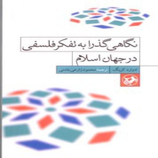 نگاهی گذرا به تفکر فلسفی در جهان اسلام- باسلام