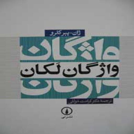 واژگان لکان (مجموعه واژگان / اصطلاحات اصلی لکان)- باسلام