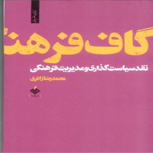 گاف فرهنگ(نقد سیاست گذاری و مدیریت فرهنگی)- باسلام