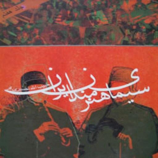 سیمای هنرمندان ایران (موسیقی، تئاتر و سینما) - جلد7- باسلام