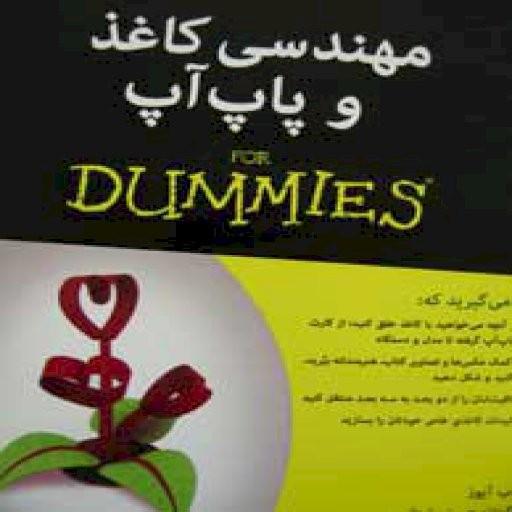 مهندسی کاغذ و پاپآپ (کتاب های دامیز)- باسلام