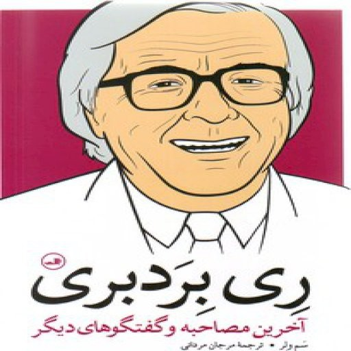 ری بردبری:آخرین مصاحبه و گفتگو های دیگر- باسلام