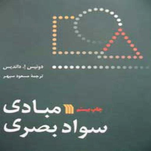 مبادی سواد بصری- باسلام