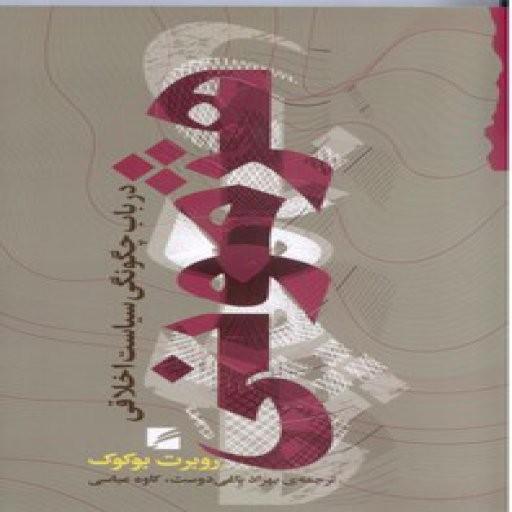 هژمونی: در باب چگونگی سیاست و اخلاق- باسلام