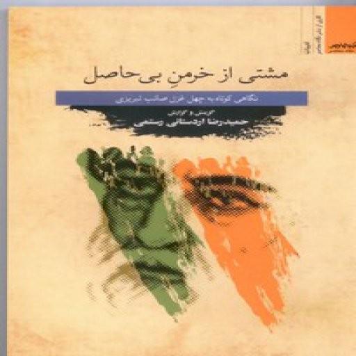 مشتی از خرمن بی حاصل: نگاهی کوتاه به چهل غزل صائب تبریزی- باسلام
