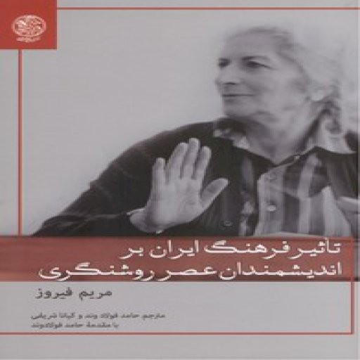 تاثیر فرهنگ ایران بر اندیشمندان عصر روشنفکری- باسلام