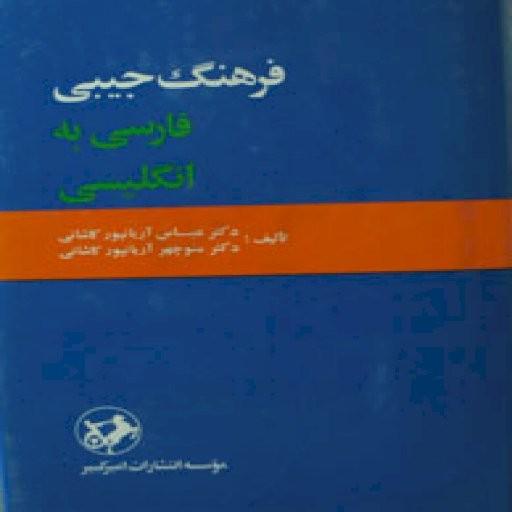 فرهنگ جیبی فارسی به انگلیسی (آریانپور)- باسلام