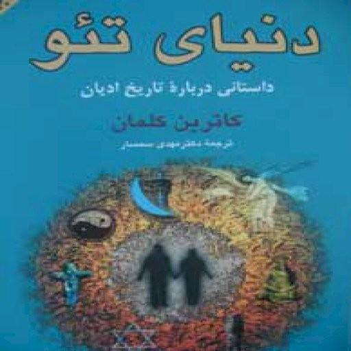 دنیای تئو(یک رمان تاریخی درباره ادیان و مذهب مردمان)- باسلام
