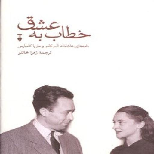 خطاب به عشق(نامه های عاشقانه آلبر کامو ماریو کاسارس)- باسلام