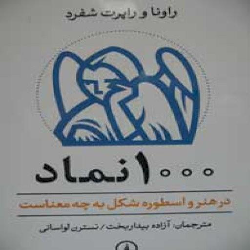 1000 نماد در هنر و اسطوره شکل به چه معناست- باسلام