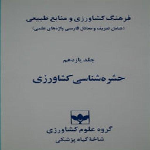 فرهنگ کشاورزی و منابع طبیعی - جلد11(حشرهشناسی)- باسلام