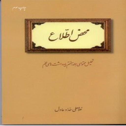 محض اطلاع (تحلیل محتوای جلد هفتم یادداشت های علم)- باسلام