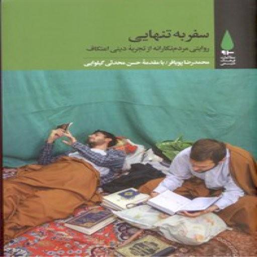 سفر به تنهایی (روایتی مردم نگارانه از تجربه دینی اعتکاف)- باسلام