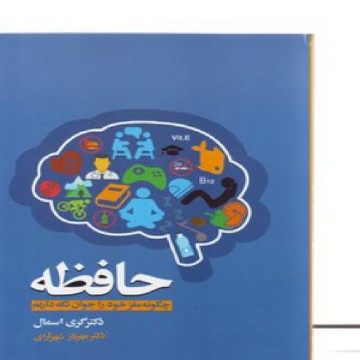 حافظه (چگونه مغز خود را جوان نگه داریم)- باسلام
