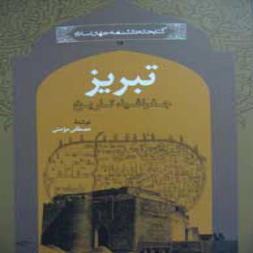 تبریز، جغرافیا، تاریخ (مجموعه کتابخانه دانشنامه جهان اسلام ـ 14)- باسلام