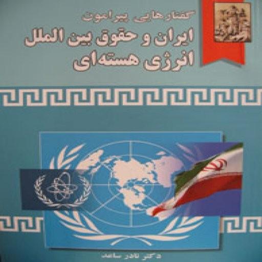 گفتارهایی پیرامون ایران و حقوق بینالملل انرژی هستهای- باسلام