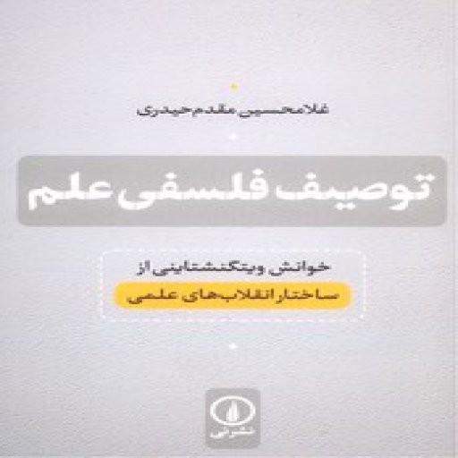 توصیف فلسفی علم (خوانش ویتگنشتاینی از ساختار انقلاب های علمی)- باسلام