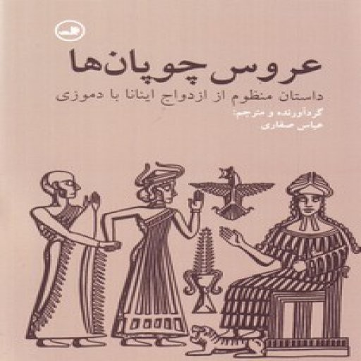 عروس چوپان ها(داستان منظوم از ازدواج اینانا با دموزی)- باسلام