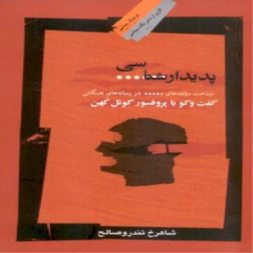 پدیدارشناسی...(گفت و گو با پروفسور گوئل کهن)- باسلام