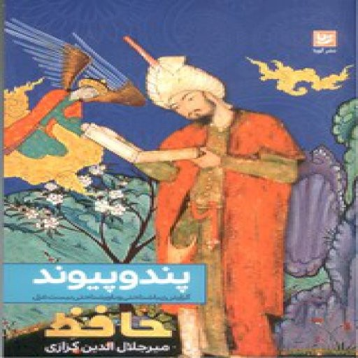 پند و پیوند(گزارش زیبا شناختی و باور شناختی بیست غزل)- باسلام