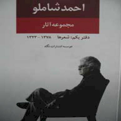 احمد شاملو-دفتر یکم (مجموعه آثار/شعرها 1378-1323)- باسلام