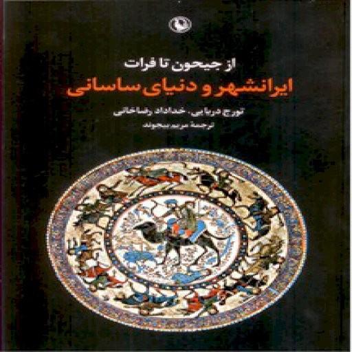 از جیحون تا فرات ایرانشهر و دنیای ساسانی- باسلام