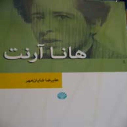هانا آرنت (نظریه های مدرن جامعه شناسی2)- باسلام