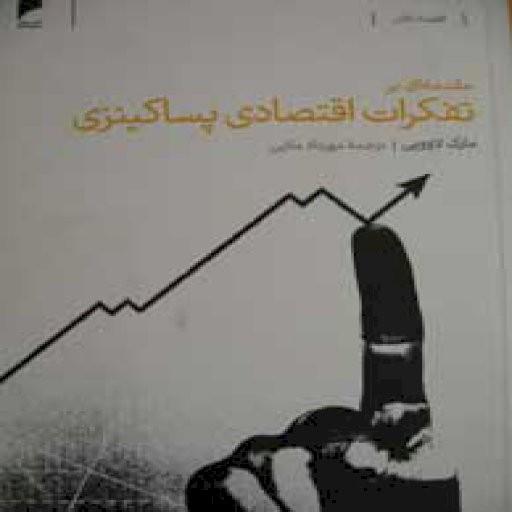 مقدمهای بر تفکرات اقتصادی پساکینزی- باسلام