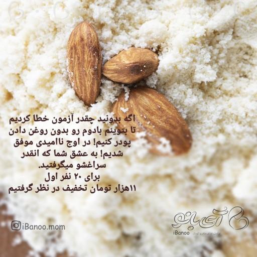 پودرینو بادام تازه پوست گیری شده- باسلام