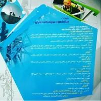 پیشگامان سازندگی تهران