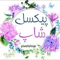 ادریسی _ پیکسل شاپ