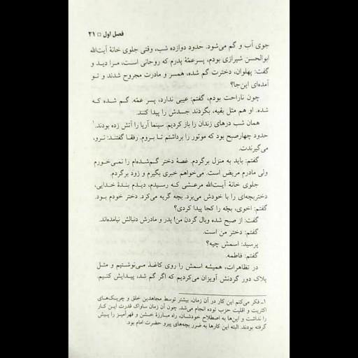 کتاب بابانظر (خاطرات شفاهی شهید محمدحسن نظرنژاد)- باسلام