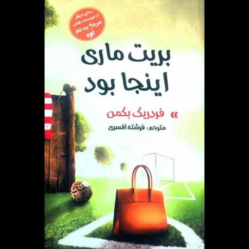 کتاب بریت ماری اینجا بود(رمان خارجی)- باسلام