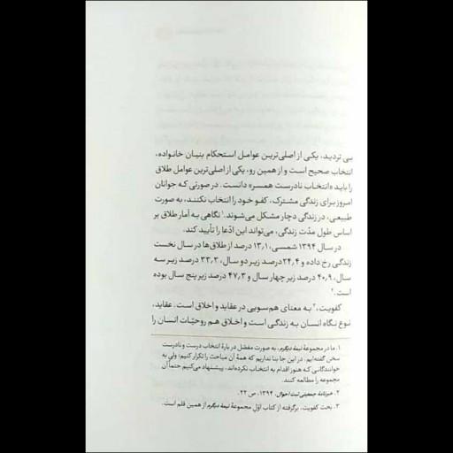 کتاب از نو با تو (جلد اول)- باسلام