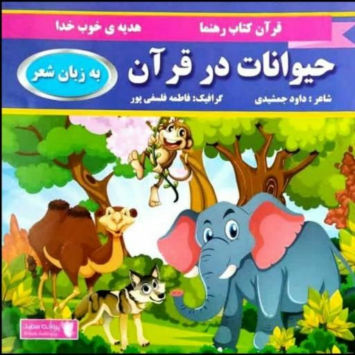 حیوانات در قرآن (به زبان شعر)- باسلام
