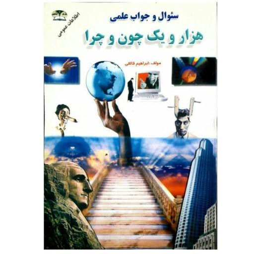 هزار و یک چون و چرا (اطلاعات عمومی)- باسلام