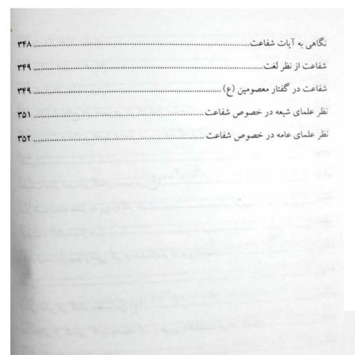 کتاب سی گفتار اعتقادی- باسلام